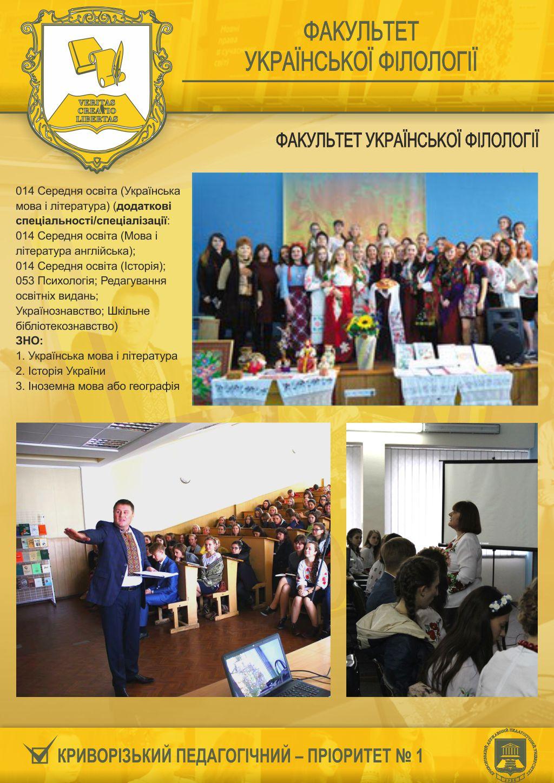 Українська філологія