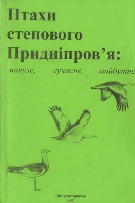 Birds of the steppe Dnieper