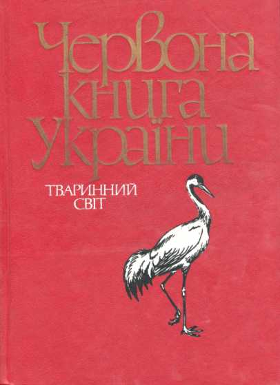 Red Book of Ukraine 2 editions